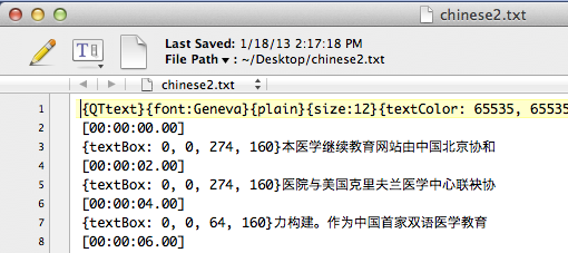 image of chinese text in a QT Text file